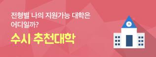 수시 추천대학
