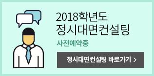 2018학년도 수능 정시 합격진단추천대학 확인!정시 합격진단