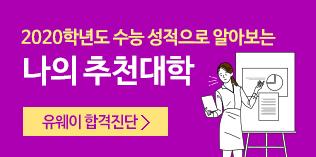 정시합격진단추천대학확인
