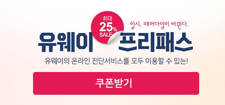 유웨이 프리패스 최대 25% SALE
