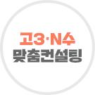 고3·N수 맞춤 컨설팅