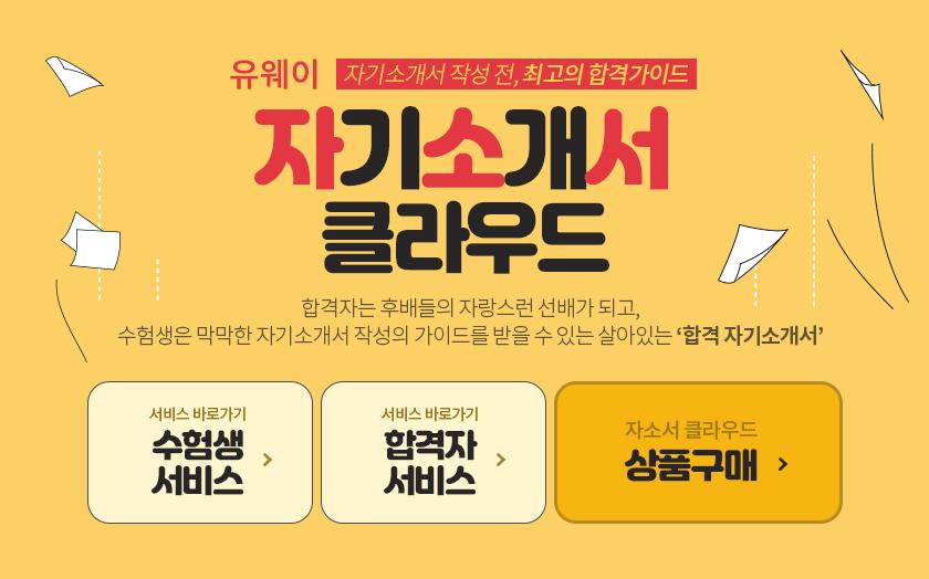 유웨이 자기소개서 클라우드