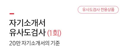 자기소개서 유사도 검사(3회)