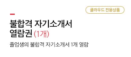 자기소개서열람권(1개)+유사도검사(3회)