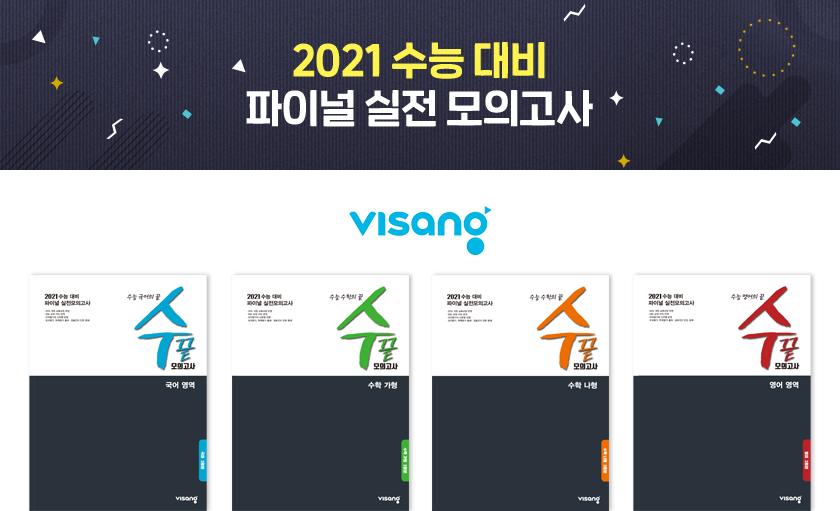 2021 수능 대비 파이널 실전 모의고사