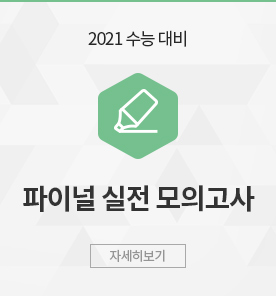 2021 수능 대비 파이널 실전 모의고사 자세히보기