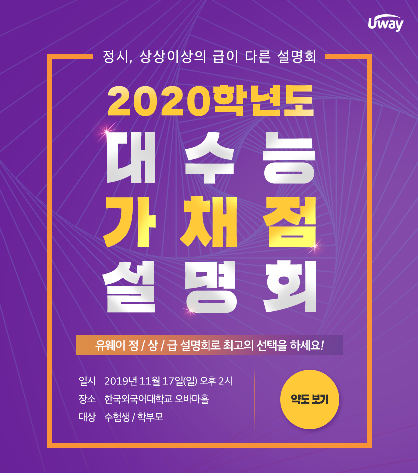 2020학년도 대수능 가채점 설명회 설명회 일시 : 2019년 11월 17일(일), 오후 2시대상 : 수험생/학부모장소 : 한국외국어대학교오바마홀