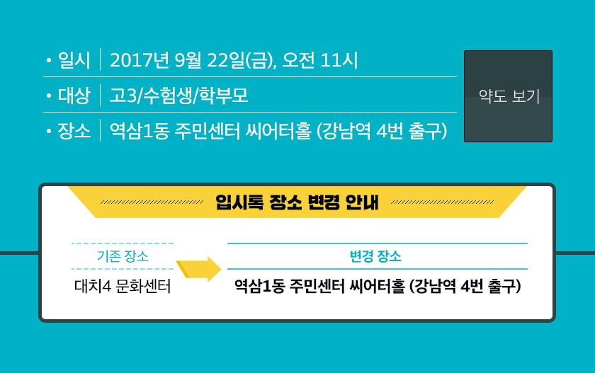 일시 : 2017년 9월 22일(금), 오전 11시대상 : 고3/수험생/학부모장소 : 역삼1동 주민센터 씨어터홀(강남역 1번 출구)