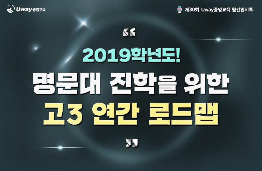 2019학년도! 명문대 진학을 위한 고3 연간 로드맵