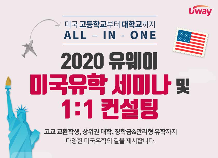 2020 유웨이 미국유학 세미나 및 1:1컨설팅