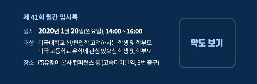 일시 : 2020년 1월 20일(월요일), 10:00-16:00 | 장소 : ㈜유웨이 본사 컨퍼런스 룸 (고속터미널역, 3번 출구) | 대상 :  수험생/ 학부모