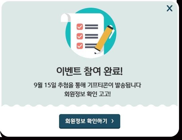 이벤트 참여완료! 9월 15일 추첨을 통해 기프티콘이 발송됩니다. 회원정보 확인 고고!