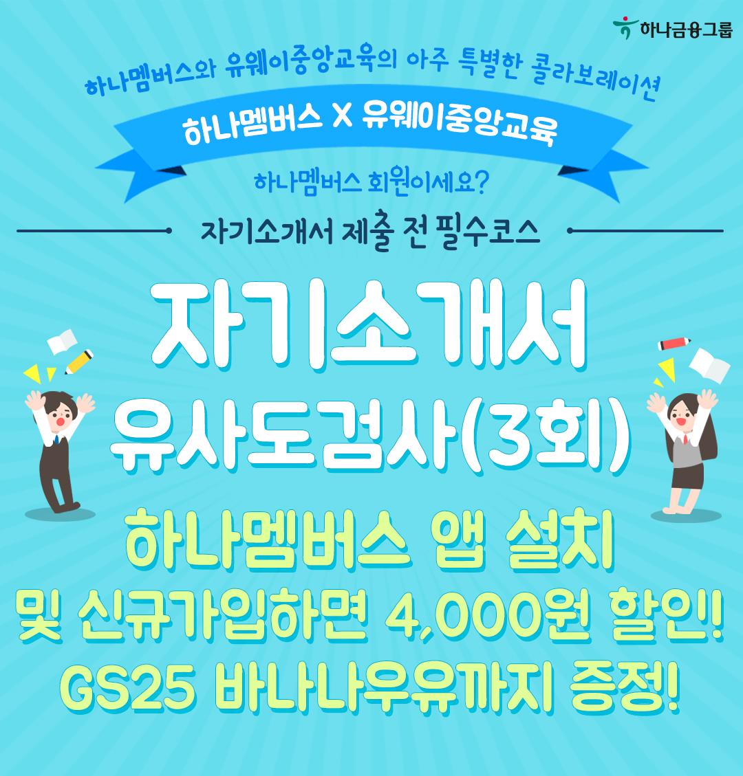 자기소개서 유사도검사하나멤버스 가입만 하면 무료!