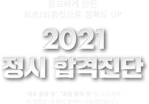 2021 정시 합격진단