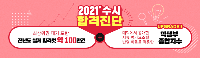 2021 수시 합격진단