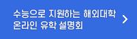 12월 유학 설명회 참가신청