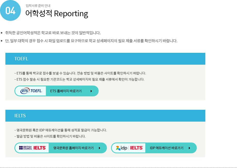 4. 어학성적 Reporting