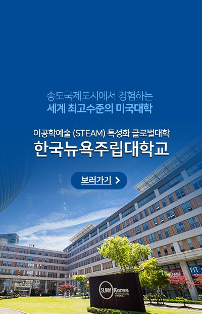 유웨이 글로벌만의 특별한 해외유학. 수능 원서접수 대학 보기