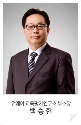 유웨이 교육평가연구소 부소장 백승한