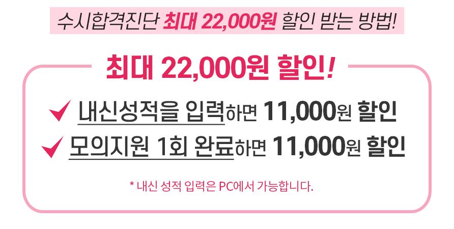 22000원할인
