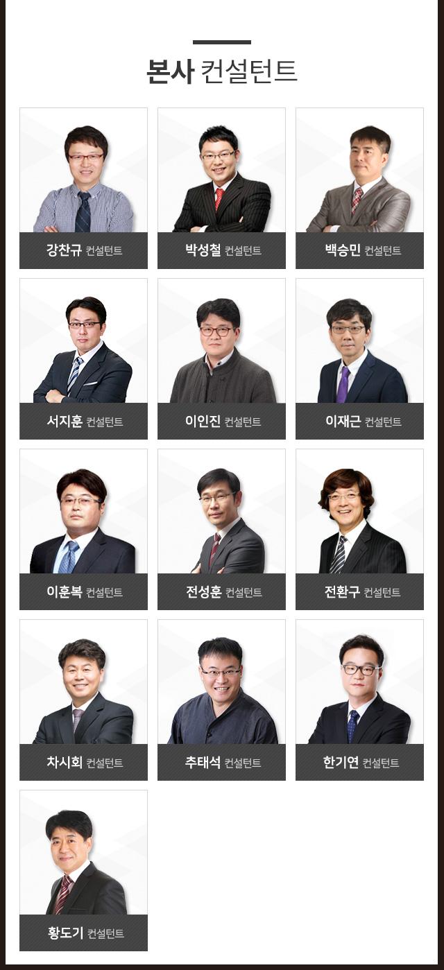 유웨이 컨설턴트 소개