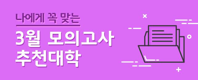 3월 추천대학