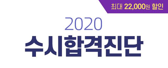 2020수시합진